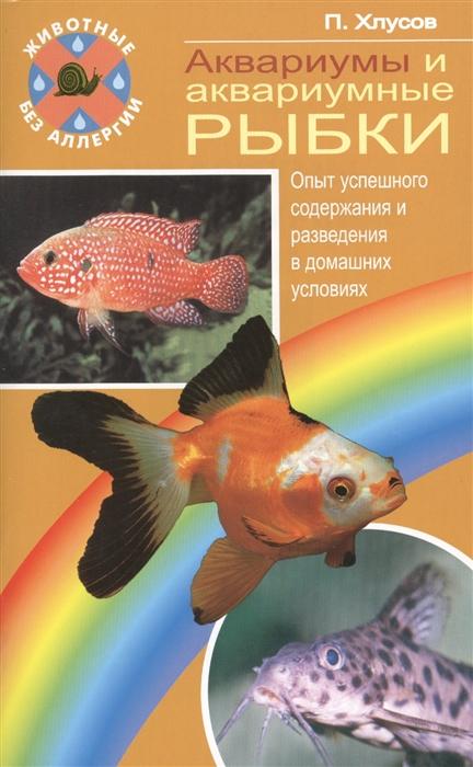 Аквариумы и аквариумные рыбки Опыт успешного содержания и разведения в домашних условиях