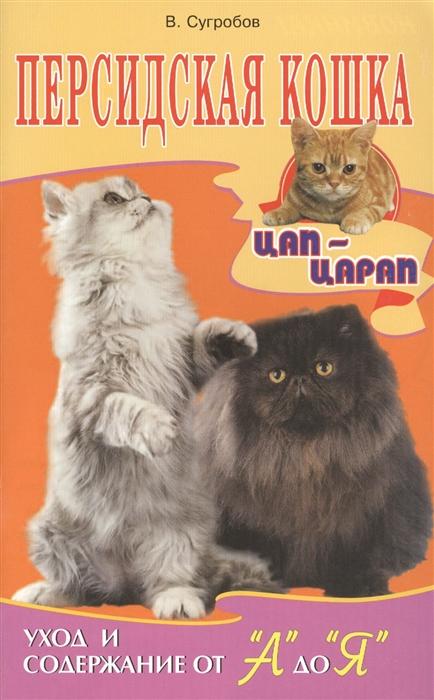 Сугробов В. Персидская кошка цены
