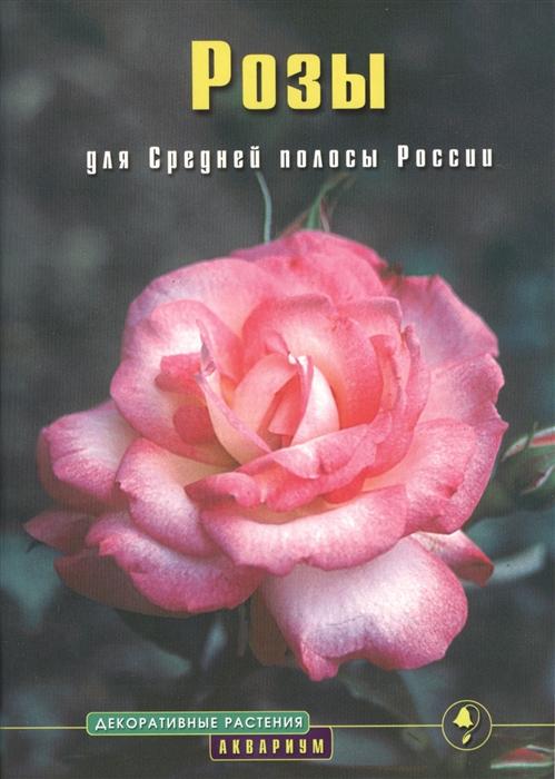 Розы для Средней полосы России Выращивание и уход