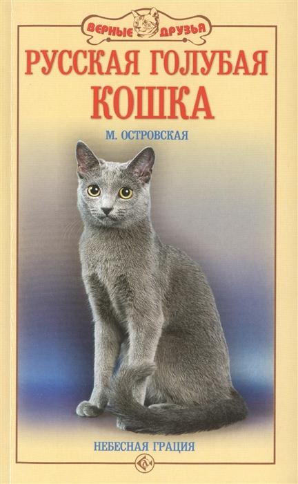 Островская М. Русская голубая кошка Небесная грация