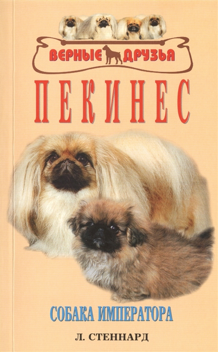 Пекинес Собака императора