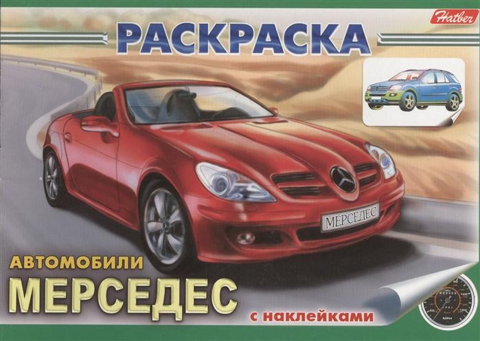 Купить Книжка-раскраска с наклейками Автомобили 03624, Хатбер-Пресс, Раскраски