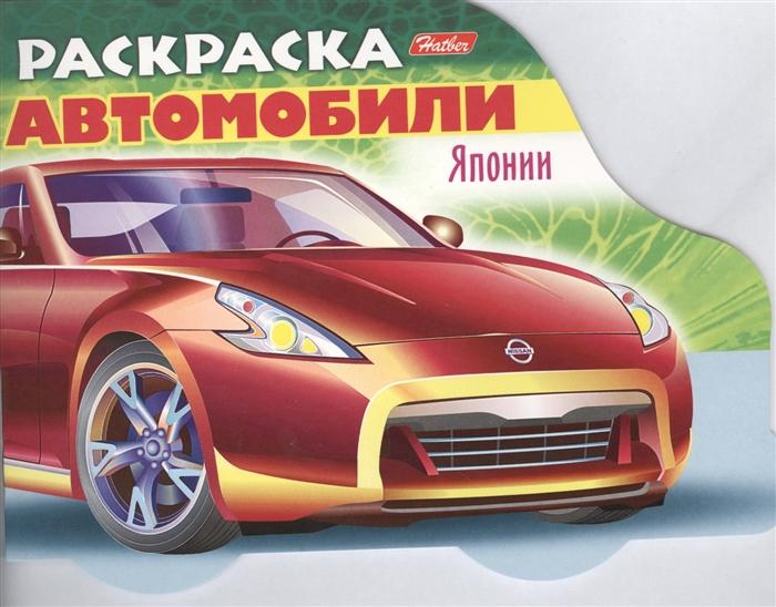 Купить Раскраска Автомобили Японии Выпуск 2, Хатбер-Пресс, Раскраски