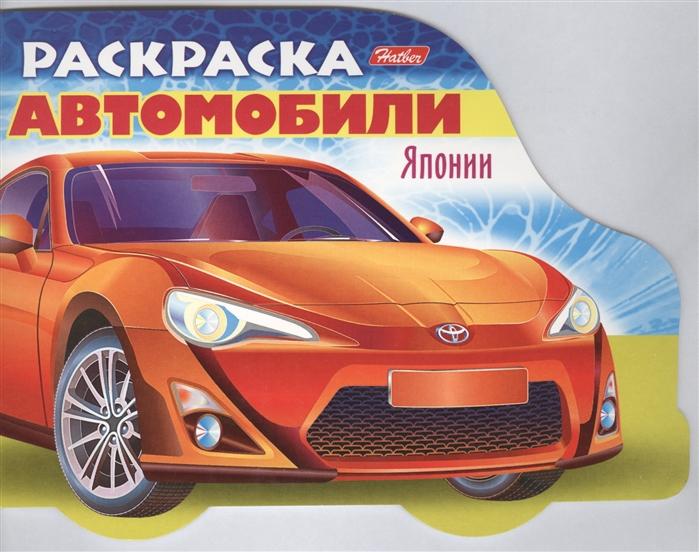 Раскраска Автомобили Японии Выпуск 1