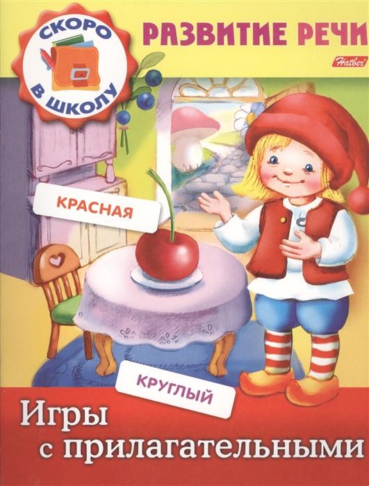 Кузьмина М. Игры с прилагательными кузьмина м рукавичка