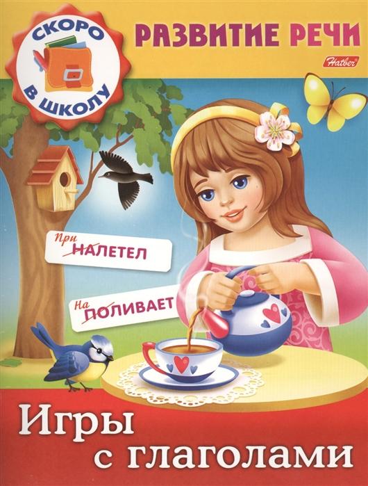 Кузьмина М. Игры с глаголами