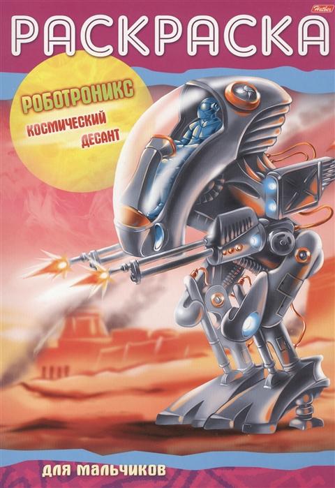Раскраска для мальчиков Роботроникс Космический десант