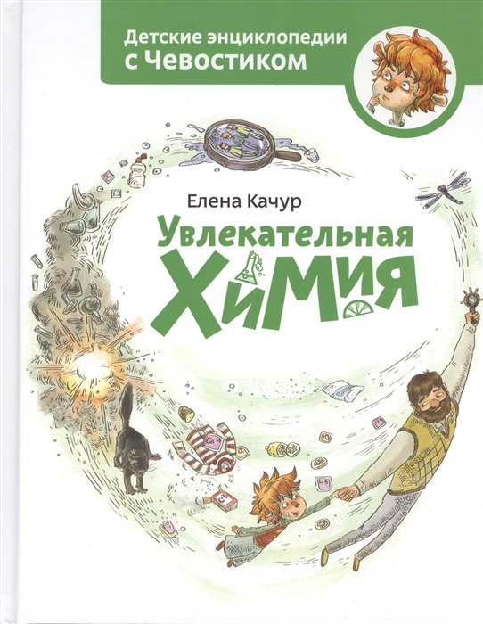 Купить Увлекательная химия, Манн, Иванов и Фербер, Естественные науки