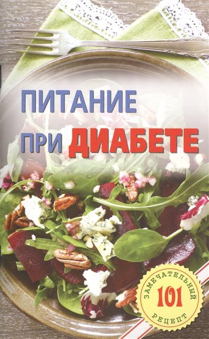 Хлебников В. Питание при диабете хлебников в велимир хлебников стихотворения миниатюрное издание