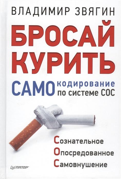 Звягин В. Бросай курить Самокодирование по системе СОС топикрем сос для тела