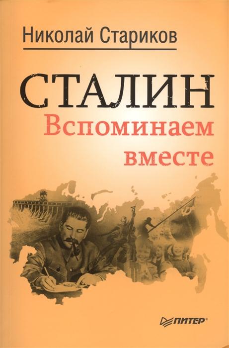 Сталин Вспоминаем вместе