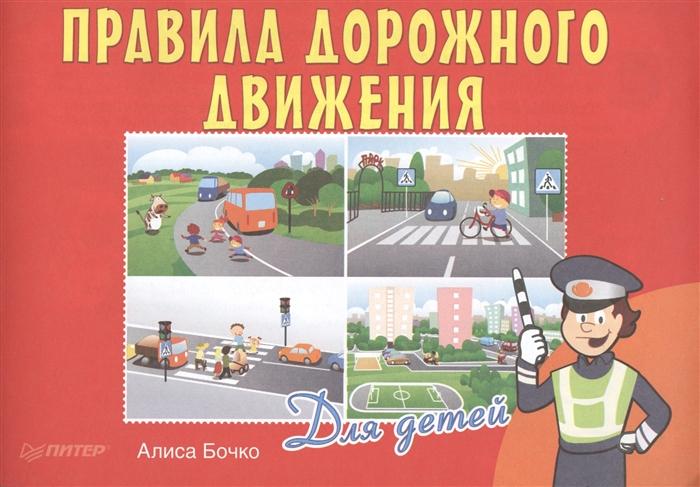 Бочко А. Правила дорожного движения для детей чемодан bugatti bugatti bu182bufarw1