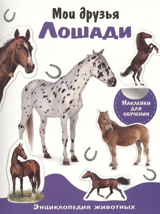 Позина Е. (ред.) Мои друзья Лошади позина е ред мои друзья кошки