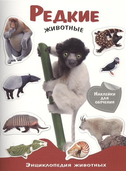Позина Е. (ред.) Редкие животные
