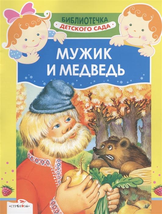 Герасименко О. (худ.) Мужик и медведь