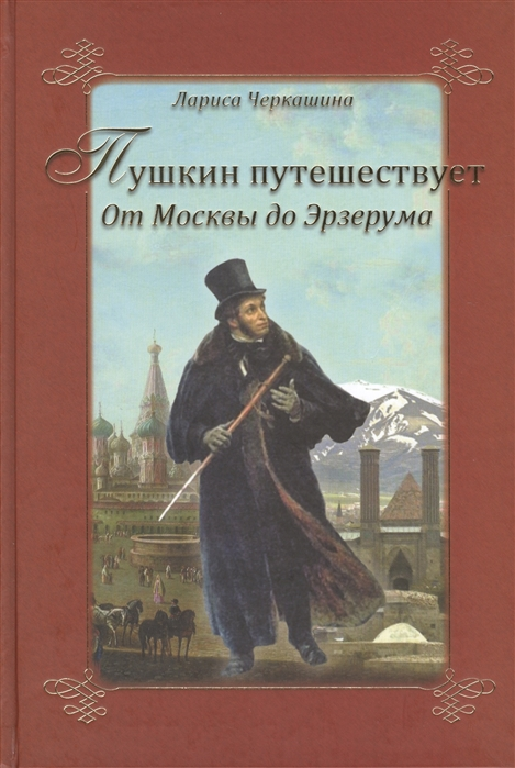 Черкашина Л. Пушкин путешествует От Москвы до Эрзерума скрыпник л кольца москвы