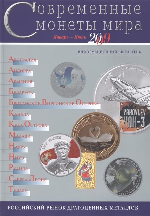 Клыш М. (ред.) Современные монеты мира Январь-июнь 2009 Информационный бюллетень календарь июнь 2017