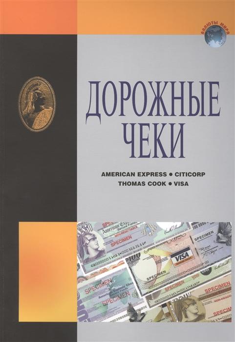 Васильков В. (ред.) Дорожные чеки Справочник