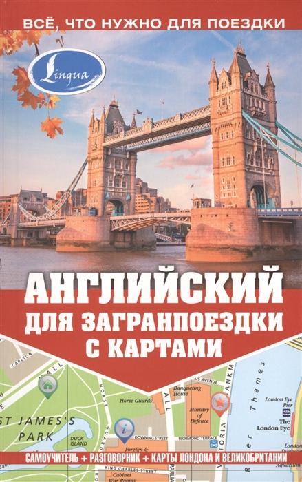 Покровская М. Английский для загранпоездки с картами