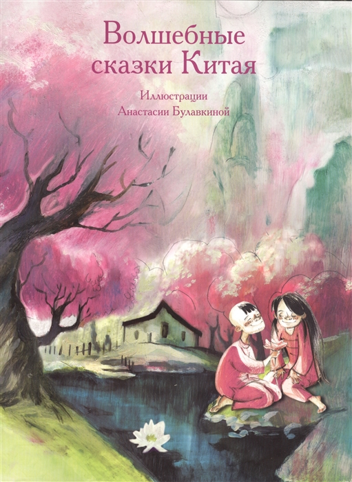 Буткова О. (сост.) Волшебные сказки Китая Волшебные сказки Китая волшебные линии