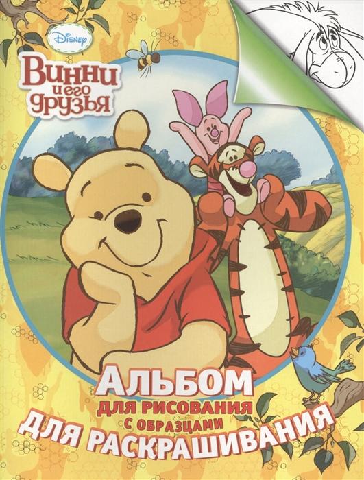 Шахова А. (ред.) Disney Винни и его друзья Альбом для рисования с образцами для раскрашивания цена и фото
