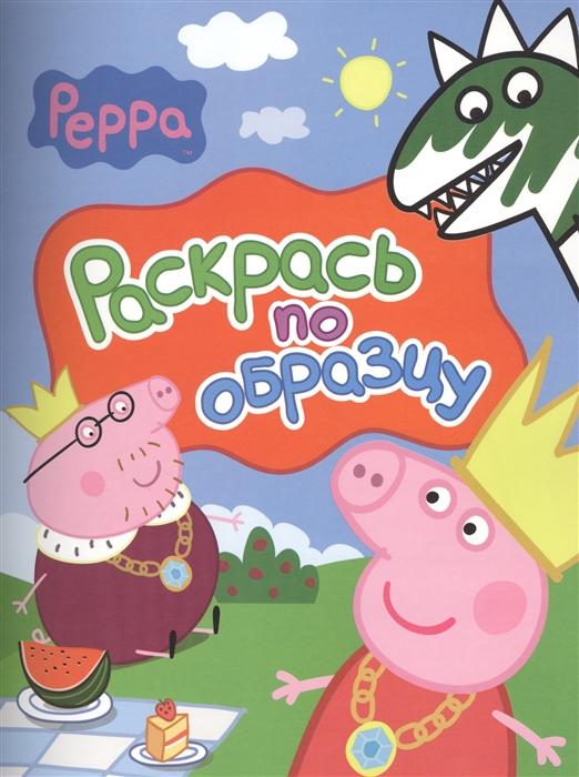Смилевска Л. (ред.) Свинка Пеппа Раскрась по образцу смилевска л ред свинка пеппа мы ищем таланты