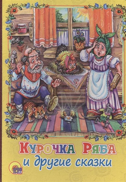 Курочка Ряба и другие сказки, Проф-пресс, Сказки  - купить со скидкой