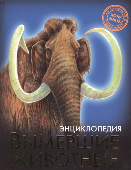 Гетцель В. (ред.) Вымершие животные Энциклопедия