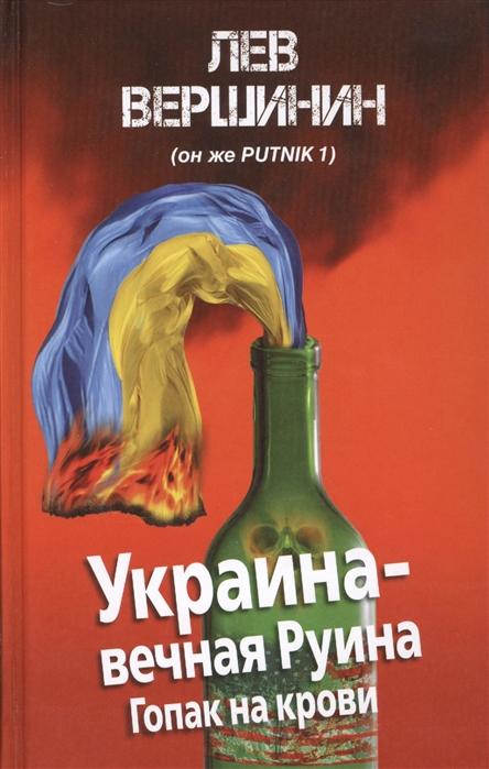 Украина - вечная Руина Гопак на крови