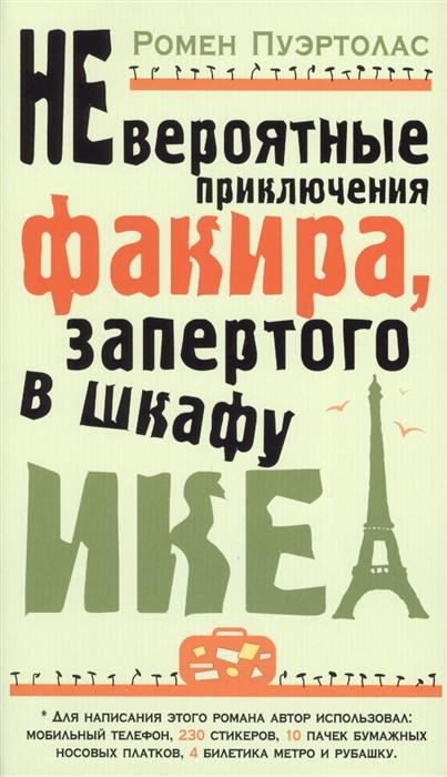 Пуэртолас Р. Невероятные приключения факира запертого в шкафу ИКЕА