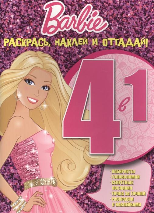 Купить Раскрась наклей и отгадай 4 в 1 РНО4-1 1402 Барби, Эгмонт Россия ЛТД, ЗАО, Раскраски