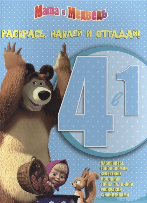 Купить Раскрась наклей и отгадай 4 в 1 РНО4-1 1404 Маша и Медведь, Эгмонт Россия ЛТД, ЗАО, Раскраски