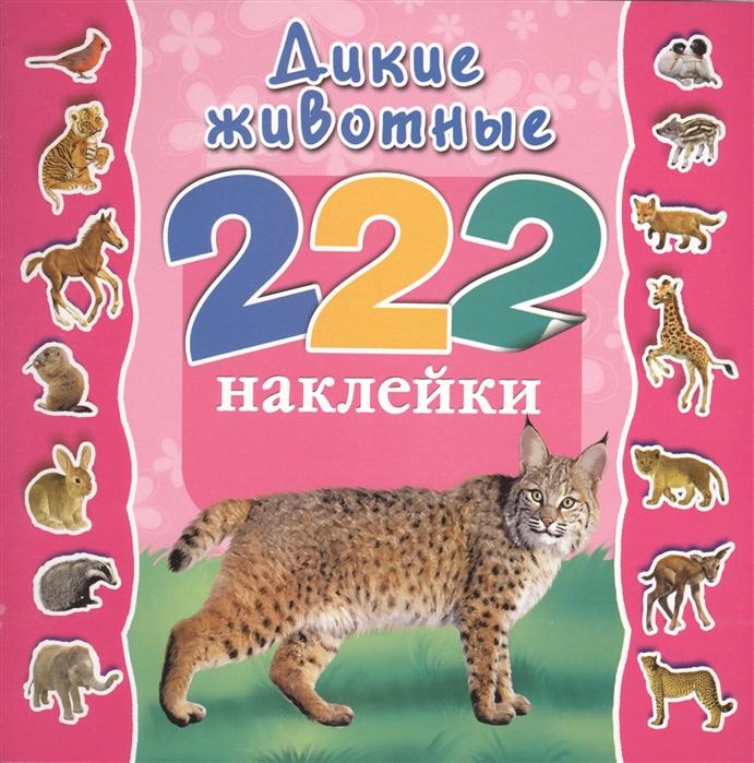Альбом 222 наклейки Дикие животные