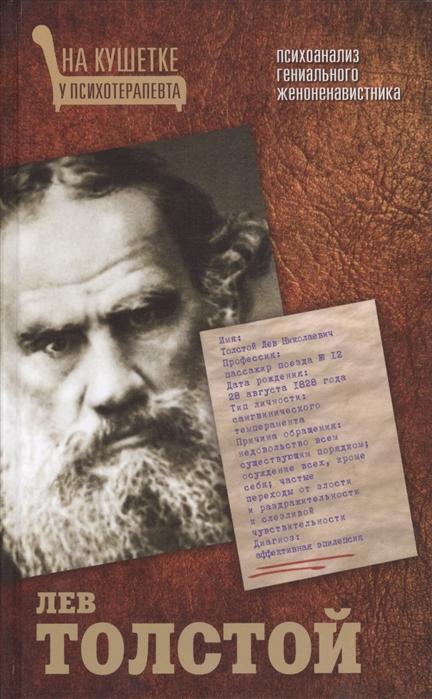 Баганова М. Лев Толстой Психоанализ гениального женоненавистника