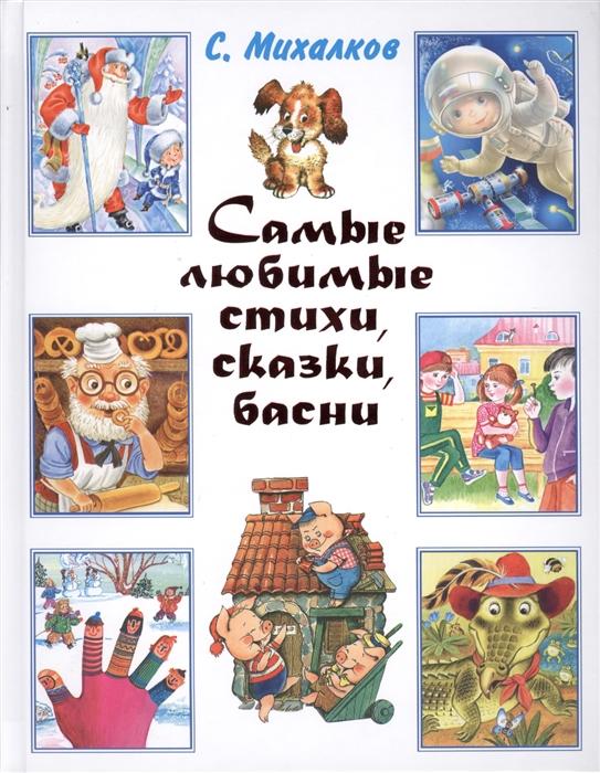 Михалков С. Самые любимые стихи сказки басни терешонок е калейдоскоп историй сказки стихи басни