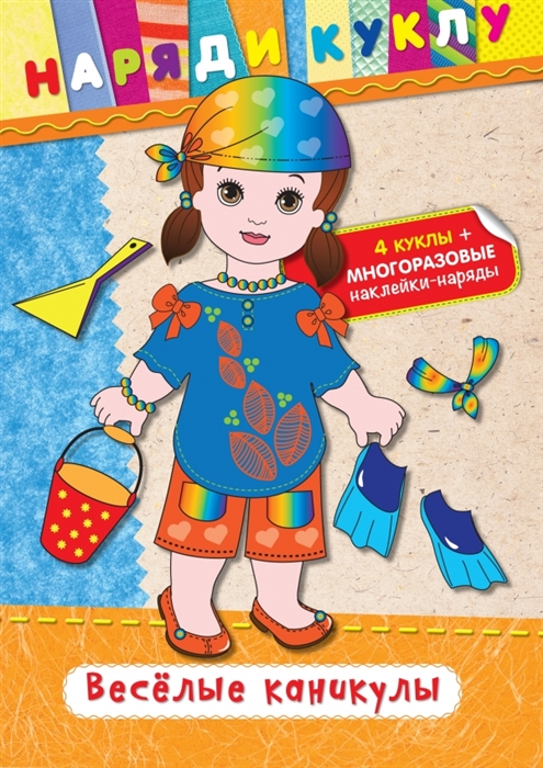 Саломатина Е. (ред.) Веселые каникулы 4 куклы многоразовые наклейки-наряды все цены