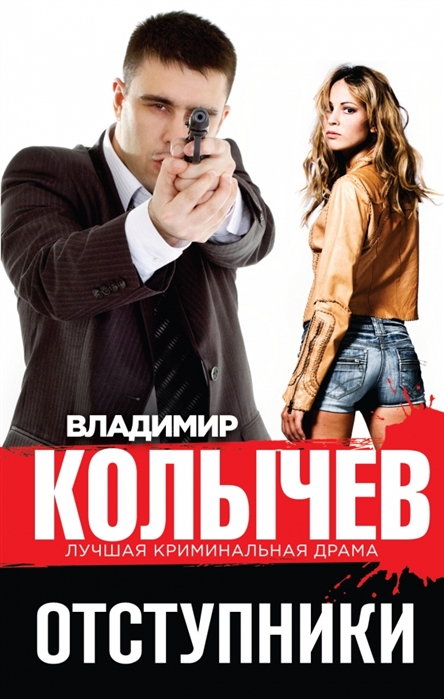 цена на Колычев В. Отступники