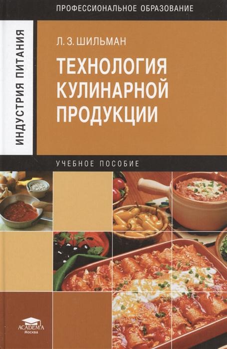 Шильман Л. Технология кулинарной продукции Учебное пособие недорого