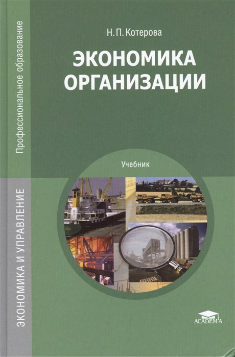 Котерова Н. Экономика организации Учебник 6-е издание стереотипное архипов а экономика учебник 3 е издание