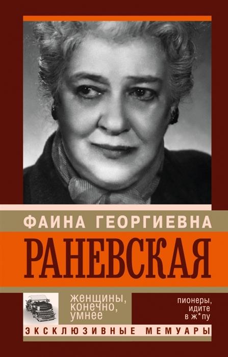 Шляхов А. Фаина Георгиевна Раневская Женщины конечно умнее