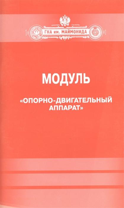 Гутник Б., Кобрин В. (сост.) Модуль Опорно-двигательный аппарат недорого