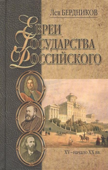 Евреи государства российского XV - начало XX вв