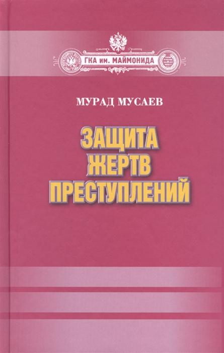 Мусаев М. Защита жертв преступлений