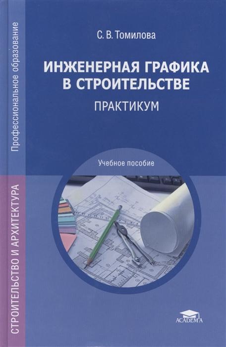 Инженерная графика в строительстве Практикум Учебное пособие