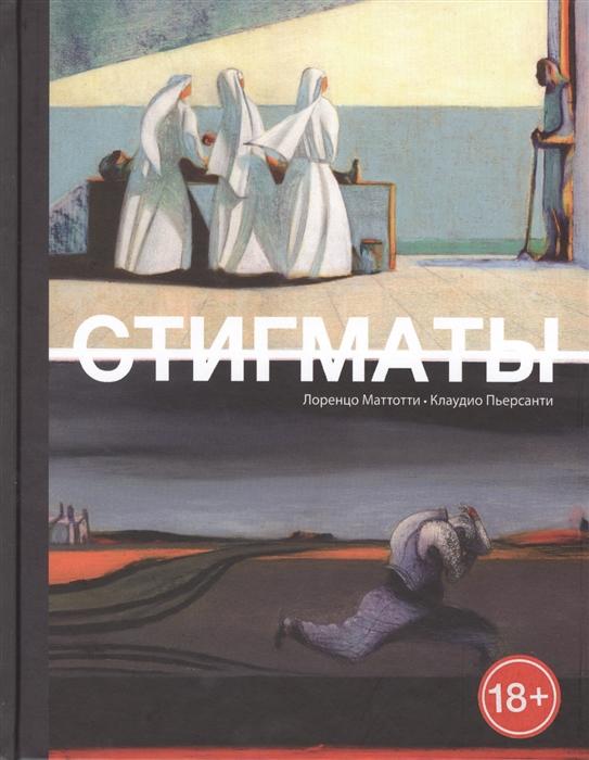 Маттотти Л., Пьерсанти К. Стигматы Графический роман юлия остапенко стигматы