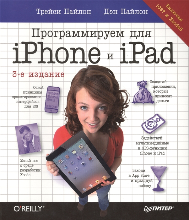 Пайлон Т., Пайлон Д. Программируем для iPhone и iPad Включая iOS7 и Xcode 5 3-е издание маскри м топли к марк д олссон ф ламарш д swift 3 разработка приложений в среде xcode для iphone и ipad с использованием ios sdk
