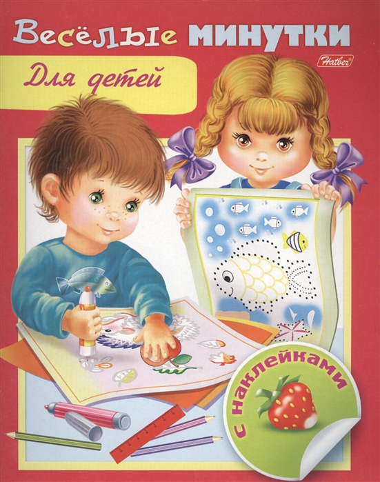 Веселые минутки Для детей С наклейками веселые минутки для детей с наклейками