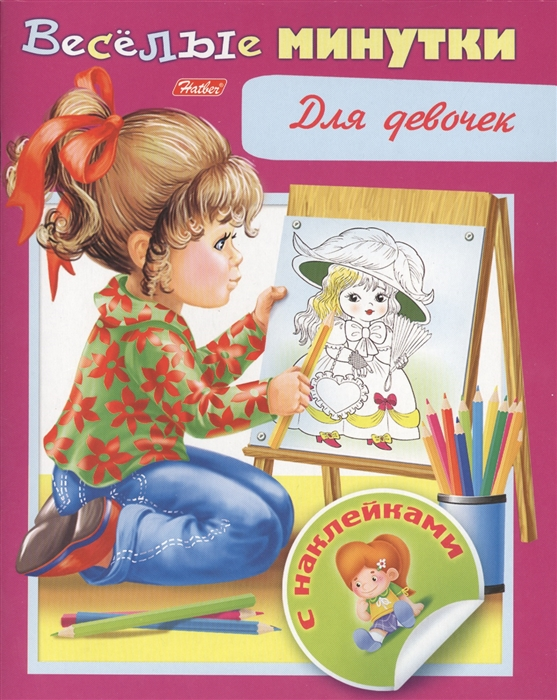 Веселые минутки Для девочек С наклейками веселые минутки для детей с наклейками