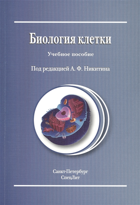 Никитин А. (ред.) Биология клетки Учебное пособие никитин а ред биология клетки учебное пособие