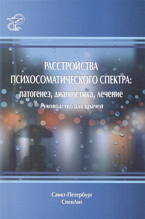 Сторожаков Г., Шамрей В. (ред.) Расстройства психосоматического спектра патогенез диагностика лечение Руководство для врачей